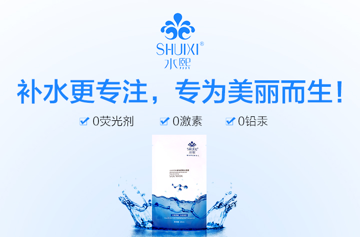健康补水的海报